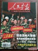 《人民画报》2010年第5期总第743期:目击玉树大地震大营救 陈光标抗震救灾纪实