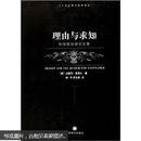 理由与求知:科学哲学研究文集(二十世纪西方哲学译丛)