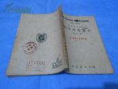 初级中学校用  标准英语读本 第二册(一九五二年修订本)插图本
