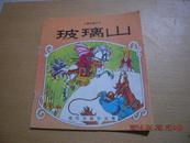 玻璃山(儿童故事丛书,24开插图本)