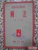 法国 新中国百科小丛书 舒翰著 1950年2版 三联书店 正版原版