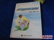 《妊娠合并症的诊断及治疗》