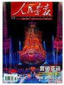 《人民画报》2010年第11期总第749期:广州亚运会专访、嫦娥航天纪实