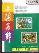 上海集邮1992年2、3、6.总54、55、58.3册合售