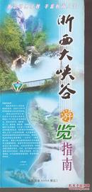 浙西大峡谷游览指南
