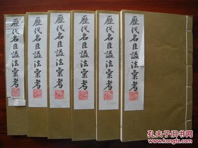 《历代名臣谥法汇考》--全6册--据清光绪版影印