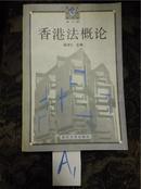 香港法概论