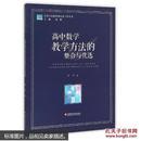 江苏人民教育家培养工程丛书:高中数学教学方法的整合与优选