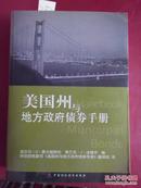 美国州与地方政府债劵手册 中国财政经济出版社