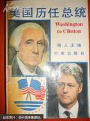 美国历任总统