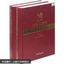 进出口税则商品及品目注释(2012年版)(套装上下册)