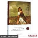 绿山墙的安妮 世界文学名著小说 全套正版名家名译版 畅销经典青少年儿童书籍 9岁到15岁初中小学三四五六年级课外阅读图书