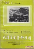 天津文史资料选辑 (1997.1)总第七十三辑  73
