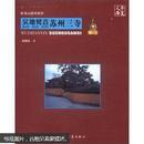 华夏文库·名山胜寺系列·吴地梵音:苏州三寺