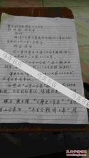 吴德章致张培喻研究员的一封信