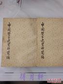 【竖排繁体】《中国哲学史资料简编:先秦部分》上下册全 中华书局1962年版
