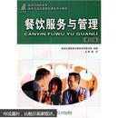 新世纪高职高专旅游与酒店管理类课程规划教材:餐饮服务与管理(第2版)