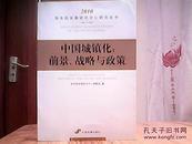 中国城镇化前景、战略与政策