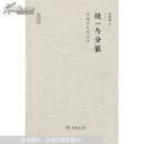 统一与分裂 : 中国历史的启示(签名版)