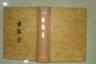 古谣谚  硬精装 一册全  中华书局1984年一版二印 私藏未阅品好