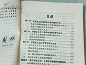 中国铁路发展史简明读本