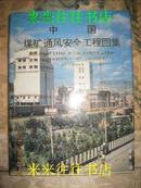 中国煤矿通风安全工程图集  见描述