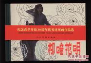 连环画:柳暗花明(32开精装本)裴开新等绘画    2008年1版1印