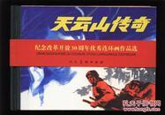 连环画:天云山传奇(32开精装本)裴开新绘画     2008年1版1印