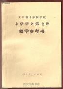全日制十年制学校小学语文 第七册教学参考书