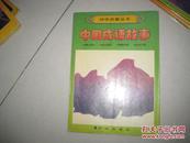 幼学启蒙丛书---中国成语故事(四个故事一本书)【愚公移山、朝三暮四、鹬蚌相争、自相矛盾】  DA  2612