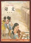 六年制小学课本(试用本): 语文第九册