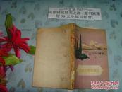 56年初版《苏联的黑海地区》文泉地理类50810,正版现货,馆藏无写划,侧封破损
