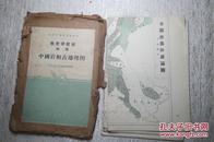 地史学教程附图中国岩相古地理图