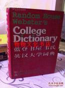 兰登书屋韦氏英汉大学词典