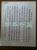 陈师曾画册(1955年 荣宝斋新记木版水印)