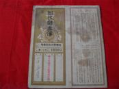 满洲国--邮政储金簿(保真,包老。孔网首现,伪满洲国侵华珍贵证据!!!珍藏佳品,难得少见!!!)
