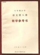 六年制小学 语文第八册教学参考书