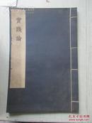 少見毛主席著作單行本    實踐論  線裝大字本 中央毛澤東選集出版委員會 自印本 尺寸