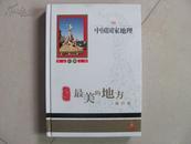 中国国家地理 最美的地方排行榜 亚运广州专辑(英文)