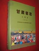甘肃省志人事志1989-2007