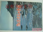 渤海黄海地势图(大图)  有封套