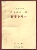 六年制小学 语文第十二册教学参考书