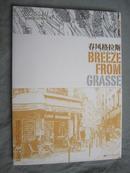 春风格拉斯(地中海寻香之旅)【图文版 16开+书衣 2006年一印 8000册】