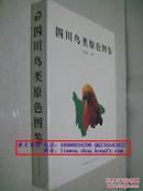 四川鸟类原色图鉴(精装本)【1995年一版一印】