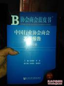 协会商会蓝皮书:中国行业协会商会发展报告(2014)【未开封】