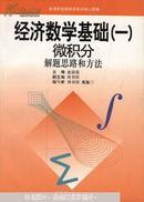 微积分解题思路与方法  (第4版)刘书田,葛振三主编  世界图书出版公司北京公司