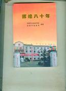 辉煌八十年/(抚顺市档案局 抚顺市社会科学院 编著)
