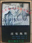 庄宅鬼影 霍尔特老版推理小说 87年绝版保原版正版WM