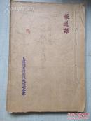 珍贵侵华史料   上海战迹案内骨子 上海海军特别陆战队司令部印制  进入上海8月8日起逐日记录  16开油印一册