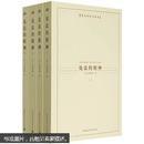 西方学术经典译丛:论法的精神(英汉对照全译本)(共4册)